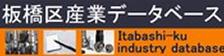 板橋区産業データベース