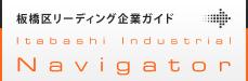 Itabashi Industrial Navigator 〜板橋区リーディング企業ガイド〜